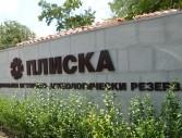 Еднодневна ученическа екскурзия до Плиска и Велики Преслав - с автобус от Варна